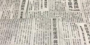 """""""일본매체"""
