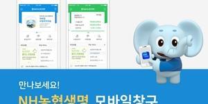 """NH농협생명 '보이는ARS'로 상담시간 줄여, 홍재은 """"고객편의 높여"""""""