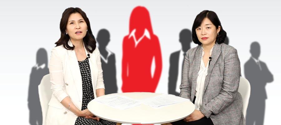 [Job Is 4회] 커리어케어진단, 여성임원 찾는 기업들이 늘어나는 까닭