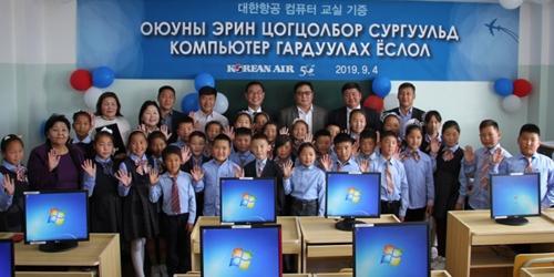 """""""대한항공, 몽골 학교에 '컴퓨터교실'과 체육용품 기증"""