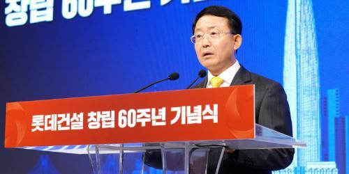 """하석주, 롯데건설 창립 60돌 기념행사에서 """"200년 영속기업으로"""""""