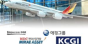 """""""아시아나항공 인수후보 4곳 선정, 재무적투자자의 기업 짝짓기 주목"""