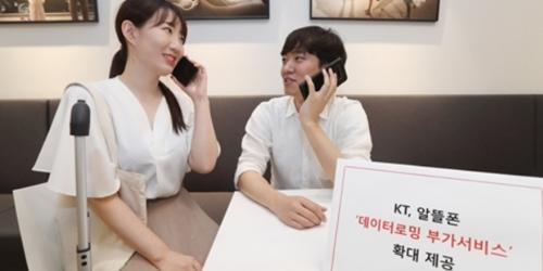 """KT, KT망 사용 알뜰폰 고객 로밍 부가서비스 17종으로 확대"
