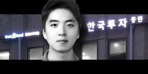 김남구, 장남의 한국투자증권 '밑바닥 경영수업'으로 전통 이어가