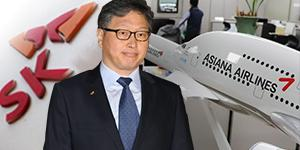 """SK그룹이 아시아나항공 인수후보로 또 다시 주목받는 이유"