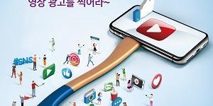 """""""신한은행, 일반고객 대상으로 참여형 디지털광고 공모전 열어"""