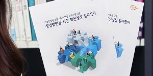 """""""신한은행, 신규 창업자 위해 경영관리 실무정보 담은 소책자 펴내"""
