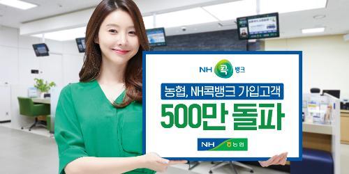 """농협상호금융 'NH콕뱅크' 500만 넘어서, 소성모 """"농가소득에 기여"""""""
