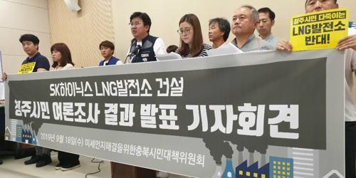 """""""청주 시민단체"""