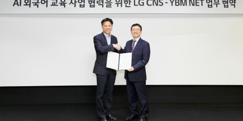 """""""LGCNS, YBM과 인공지능 기반 외국어 교육서비스 개발 추진"""