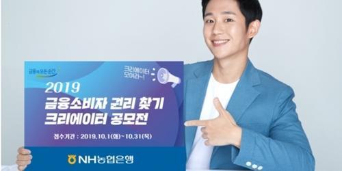 """""""NH농협은행 소비자 권리찾기 영상 공모, 이대훈"""