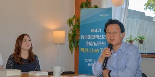 김광수, NH농협금융그룹 젊은 인재 '혁신리더'와 변화 놓고 소통