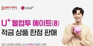 """""""웰컴저축은행, LG유플러스 고객 대상 최고 연 8% 적금 내놔"""