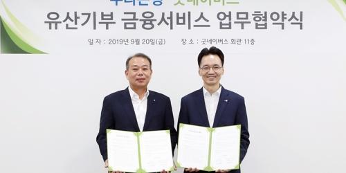 """""""우리은행, 굿네이버스와 함께 유산 기부문화 활성화 힘보태"""