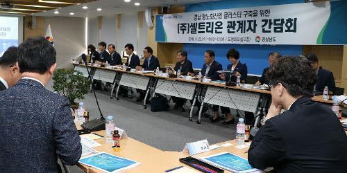 """""""경남도, 셀트리온 초청해 '항노화산업 클러스터'에 투자를 제안"""