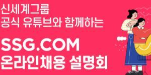 """""""신세계그룹, SSG닷컴 온라인 채용설명회를 유튜브에서 진행"""