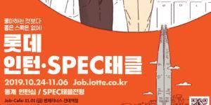 롯데그룹 24일부터 하반기 채용 시작, 학벌 스펙 안보는 블라인드채용