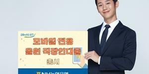 """NH농협은행, 모바일 전용 직장인 신용대출 상품 선보여"