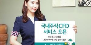 """""""하나금융투자, 국내주식 차액결제 거래서비스 내놔"""