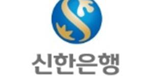 """""""신한은행, 친환경 투자 지원하는 5억 유로 규모 '그린본드' 발행"""