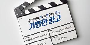 """""""신한금융, '조용병 아이디어'로 신생기업에 광고지면 제공 공모전"""