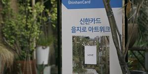 """""""신한카드, 을지로 조명축제 때 가맹점에서 문화예술 전시행사"""