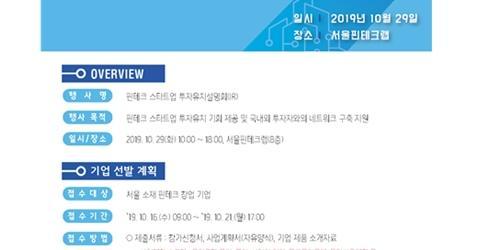 서울시, 핀테크 스타트업 발굴하는'2019 서울금융위크' 28일 열어