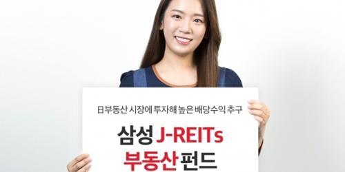 """""""삼성자산운용, 일본에 투자하는 '제이리츠 부동산펀드' 1천억 넘어서"""