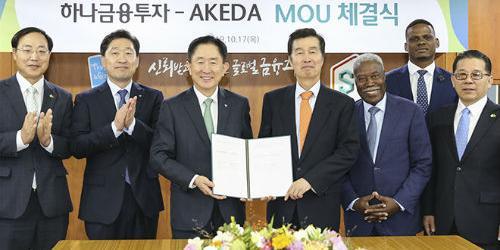 """하나금융투자 아프리카경제협회와 협약, 이진국 """"한국금융 알릴 계기"""""""
