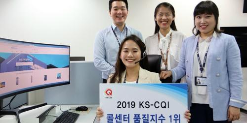 삼성전자서비스, 가전과 휴대폰 분야 상담서비스기업 1위 뽑혀