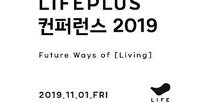 """""""한화 금융계열사, 미래 생활방식 주제로 한 콘퍼런스 11월1일 열어"""