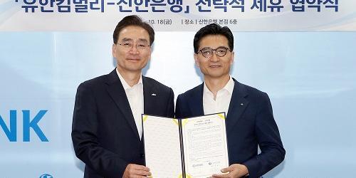 """""""신한은행, 유한킴벌리와 디지털 플랫폼 공유하고 상품 공동개발"""