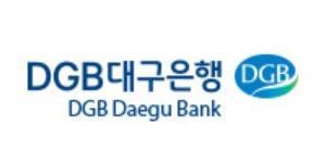 """DGB대구은행 자동차부품 상생펀드에 20억 출연, 김태오 """"힘 되겠다"""""""