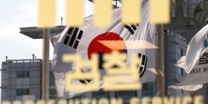 """""""검찰 조국 부인 정경심 구속영장 청구, 모두 11개 혐의 적용"""