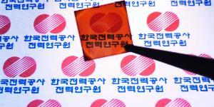 한국전력, 빛을 전기로 바꾸는 효율 높인 태양전지 개발