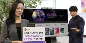 CJ헬로, 지능형TV 플랫폼으로 케이블TV업계 경쟁력 공동모색