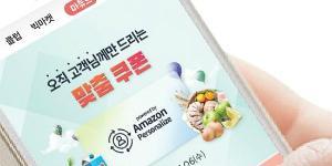 롯데마트, 아마존 인공지능 서비스 도입해 상품 추천서비스 강화