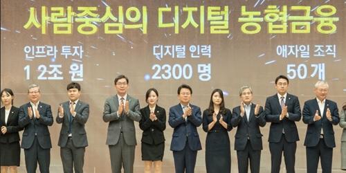 """김광수, NH농협금융지주 비전 선포식에서 """"사람 중심 디지털금융"""""""