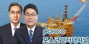 """""""포스코인터내셔널 자원개발사업 순항, 최정우 포스코 비철강 강화 탄력"""