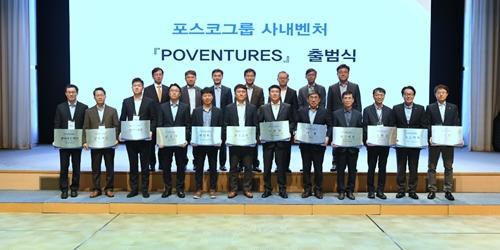 """""""포스코 사내벤처 1기 출범, 벤처 육성에 2024년까지 1조 투자"""