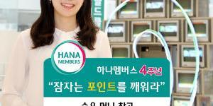 """""""하나금융 멤버십 '하나멤버스' 누적 사용 9800만 건 넘어서"""