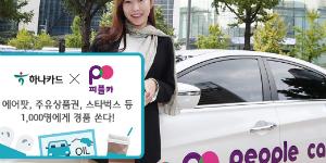 하나카드, 서울시 '나눔카' 공식사업자 피플카와 손잡고 경품 이벤트