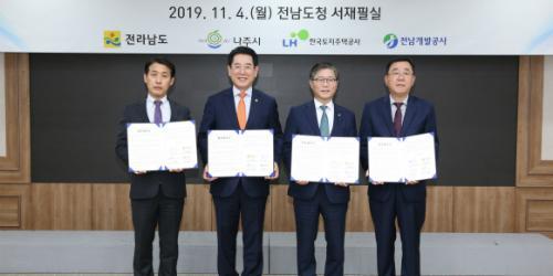 """토지주택공사 나주에너지산업단지 개발협력, 변창흠 """"혁신공간으로"""""""