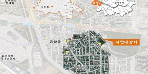 서울시, 공항동과 청운효자동을 도시재생 활성화지역으로 선정
