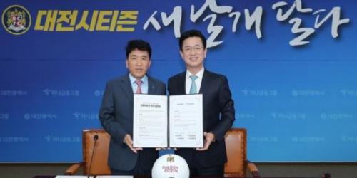 허태정 함영주, 하나금융그룹의 프로축구 대전시티즌 인수협약 체결