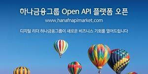"""""""하나금융그룹, 계열사 통합 오픈API 플랫폼 열고 외부와 제휴 확대"""