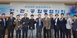 토지주택공사, 부천에 시민참여형 신도시 위한 민관공협의회 발족