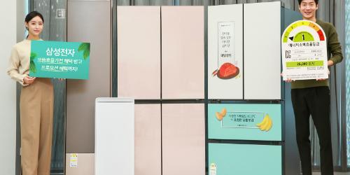 삼성전자, 에너지효율 높은 가전 구매 때 여러 혜택 중복으로 제공