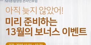 NH농협생명보험, 온라인보험 신규고객에게 연말까지 경품 이벤트