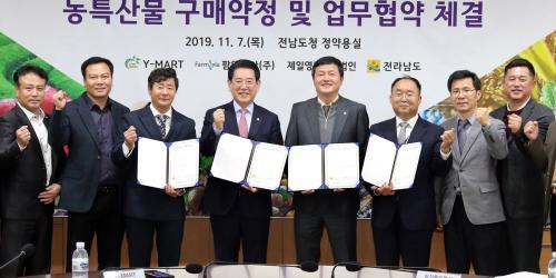 김영록, 농산물 유통업체와 손잡고 전남 농특산물 판로 확대
